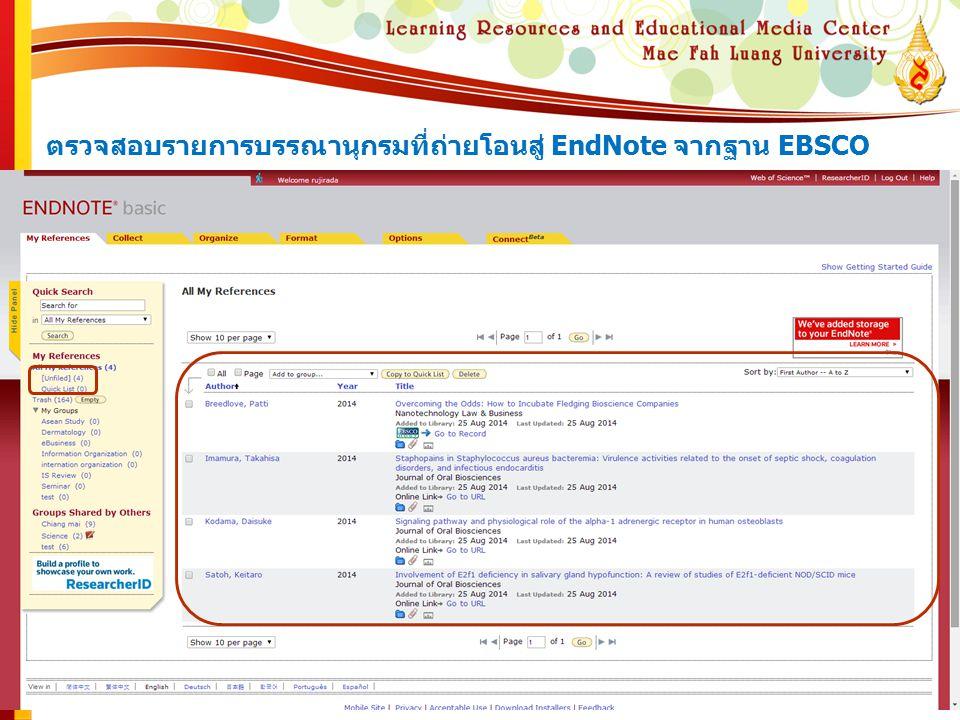 ตรวจสอบรายการบรรณานุกรมที่ถ่ายโอนสู่ EndNote จากฐาน EBSCO