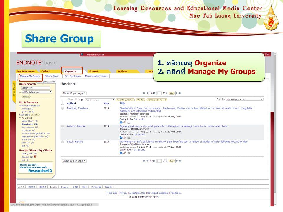 Share Group 1. คลิกเมนู Organize 2. คลิกที่ Manage My Groups