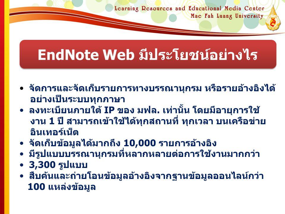 EndNote Web มีประโยชน์อย่างไร
