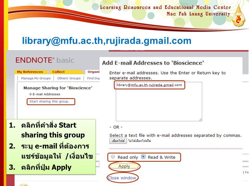 library@mfu.ac.th,rujirada.gmail.com คลิกที่คำสั่ง Start sharing this group. ระบุ e-mail ที่ต้องการแชร์ข้อมูลให้ /เงื่อนไข.