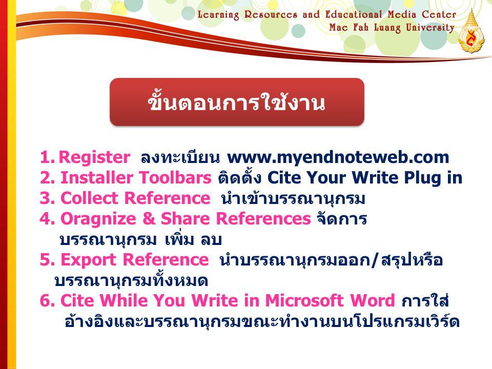 ขั้นตอนการใช้งาน Register ลงทะเบียน www.myendnoteweb.com