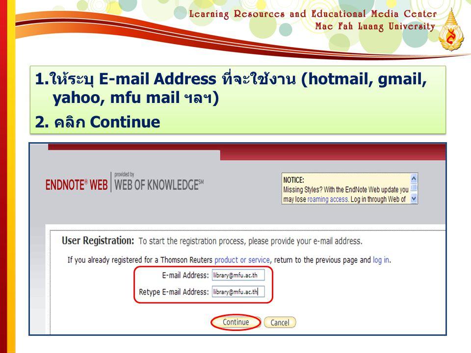 1.ให้ระบุ E-mail Address ที่จะใช้งาน (hotmail, gmail, yahoo, mfu mail ฯลฯ)