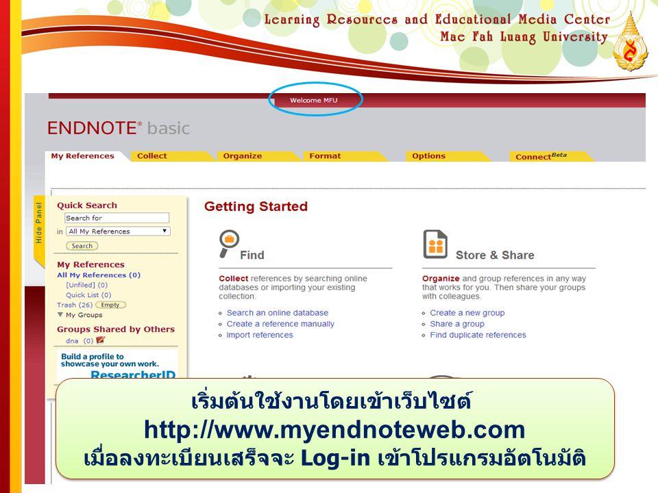 เริ่มต้นใช้งานโดยเข้าเว็บไซต์ http://www.myendnoteweb.com