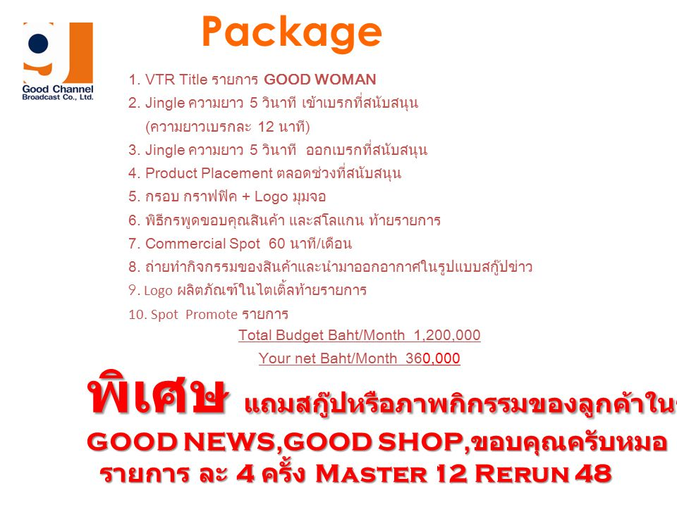 Total Budget Baht/Month 1,200,000