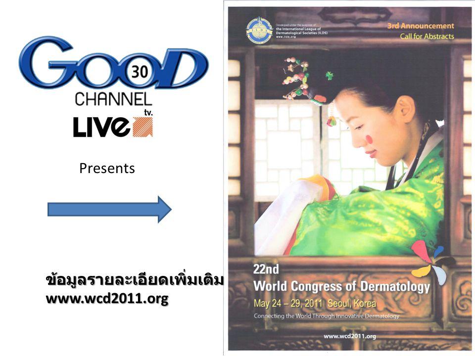 Presents ข้อมูลรายละเอียดเพิ่มเติม www.wcd2011.org