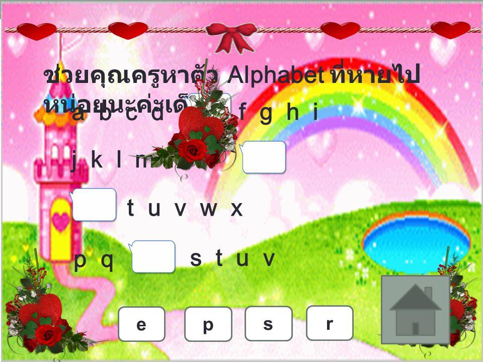 ช่วยคุณครูหาตัว Alphabet ที่หายไปหน่อยนะค่ะเด็กๆ