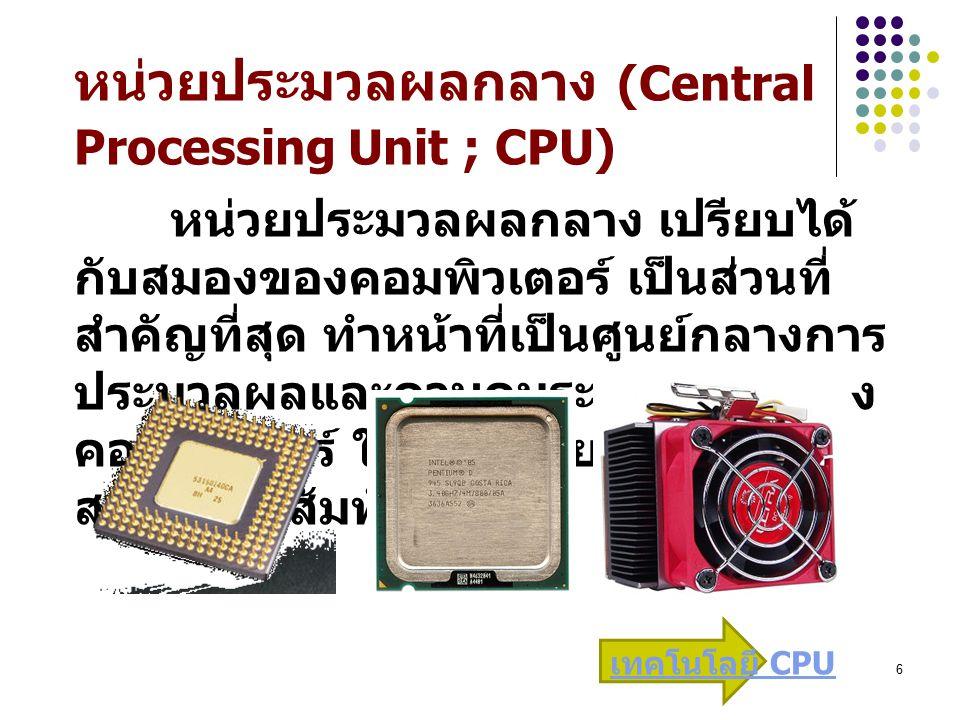 หน่วยประมวลผลกลาง (Central Processing Unit ; CPU)