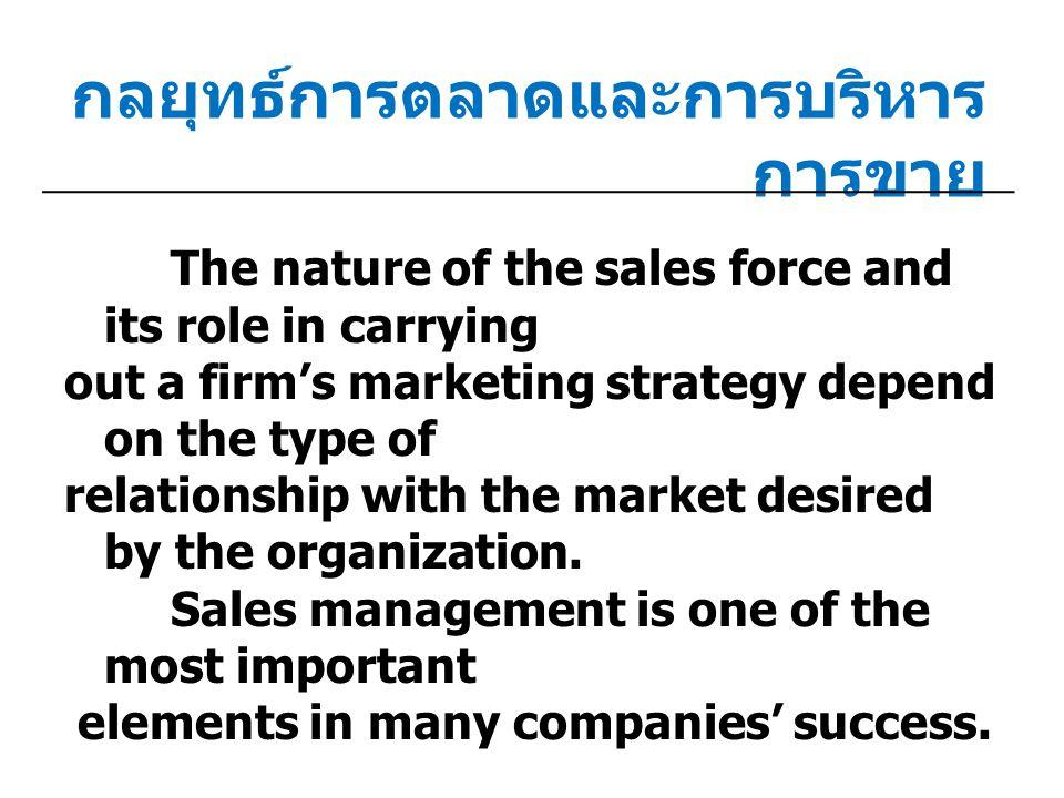 กลยุทธ์การตลาดและการบริหารการขาย