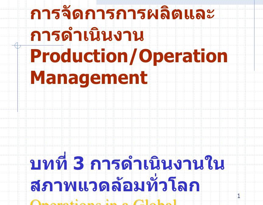 การจัดการการผลิตและการดำเนินงาน Production/Operation Management