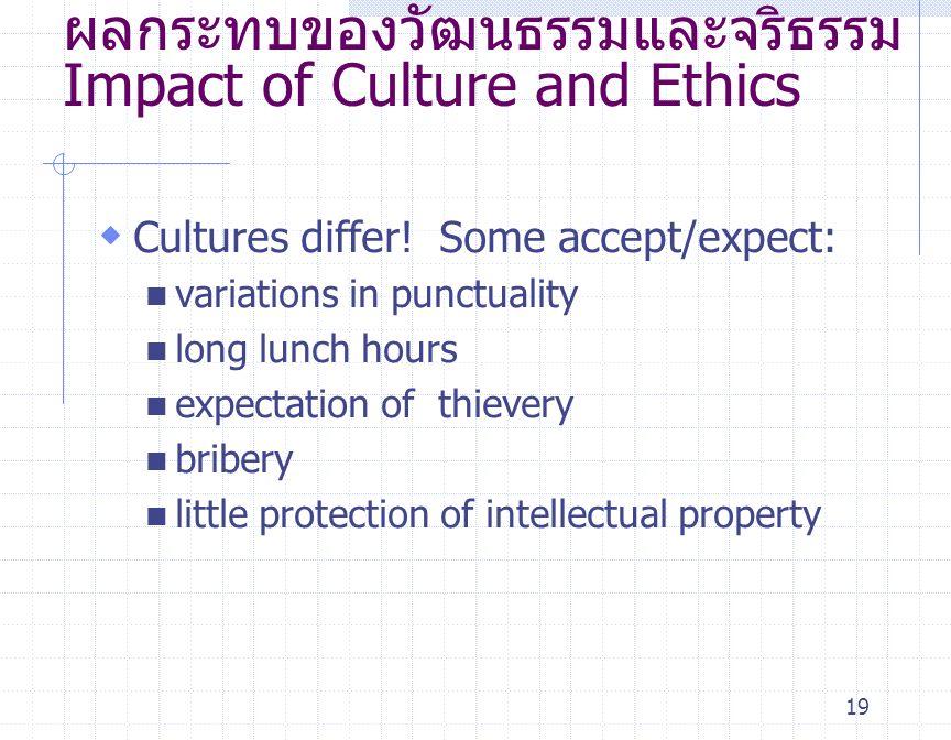 ผลกระทบของวัฒนธรรมและจริธรรม Impact of Culture and Ethics