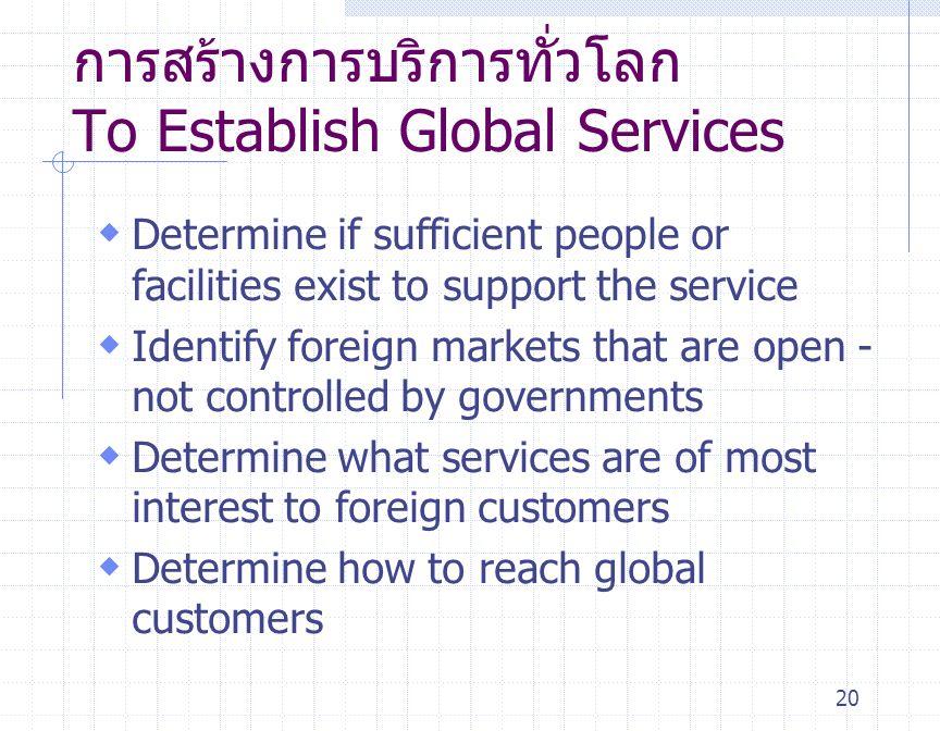 การสร้างการบริการทั่วโลก To Establish Global Services