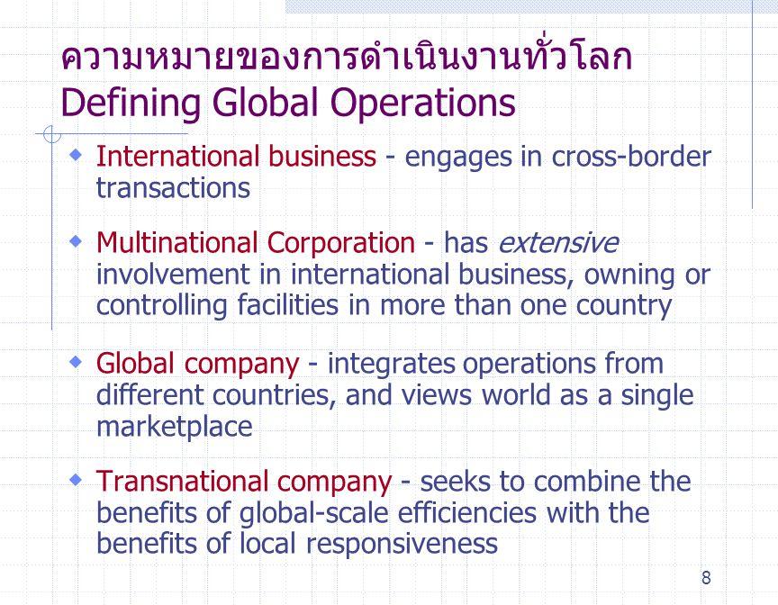 ความหมายของการดำเนินงานทั่วโลก Defining Global Operations