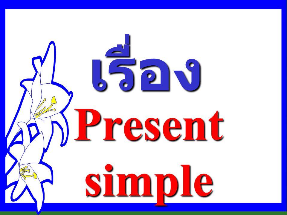 เรื่อง Present simple