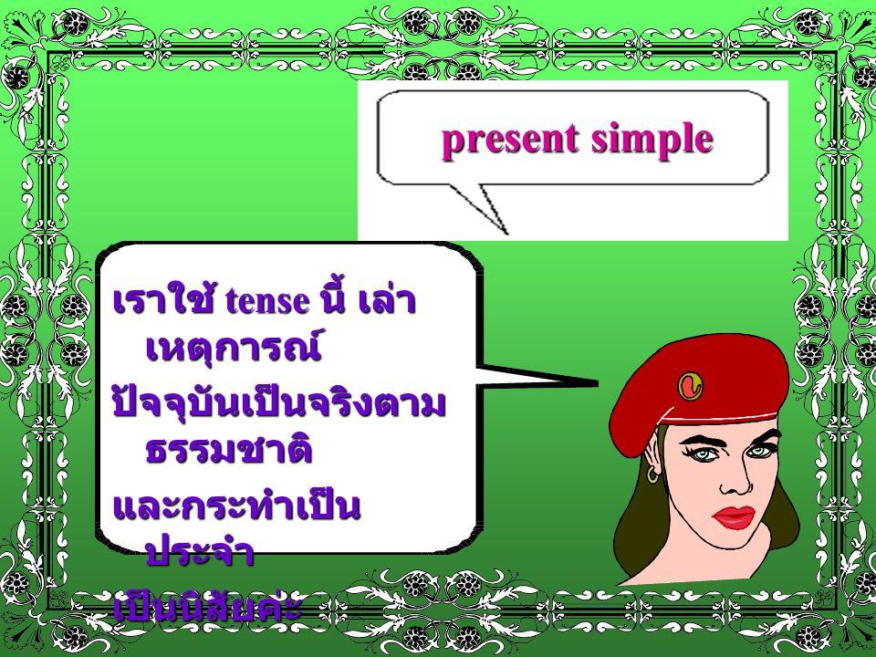 present simple เราใช้ tense นี้ เล่าเหตุการณ์