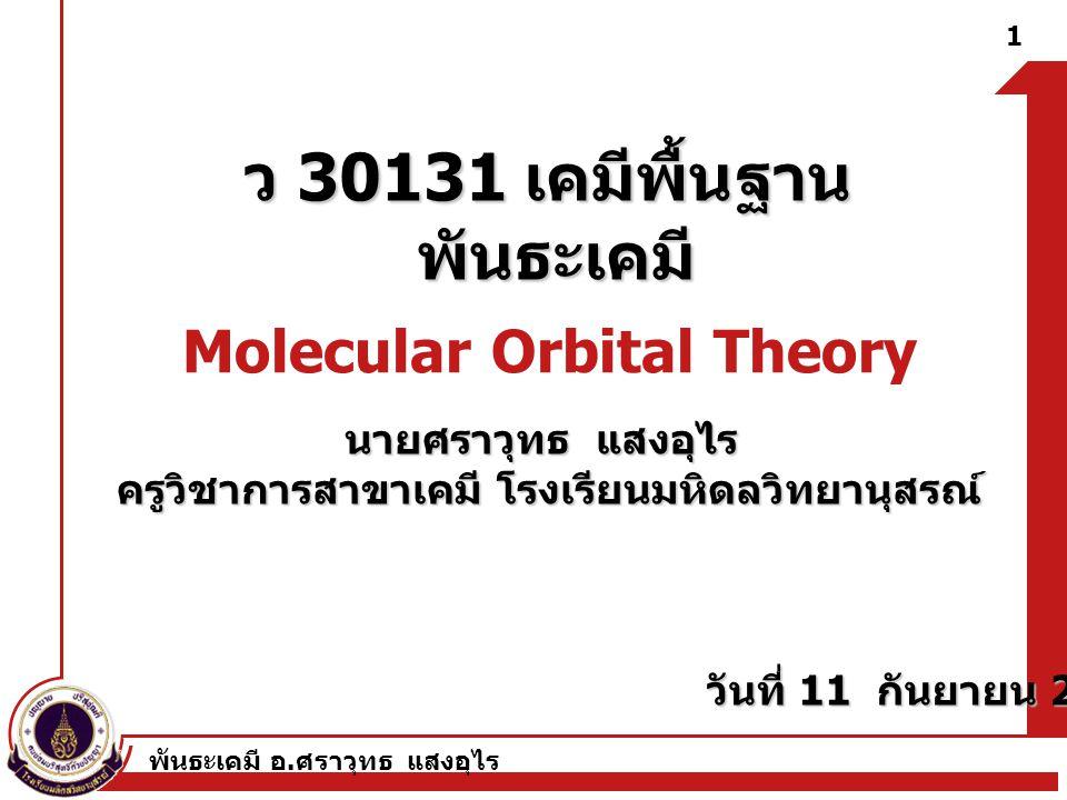 ว 30131 เคมีพื้นฐาน พันธะเคมี