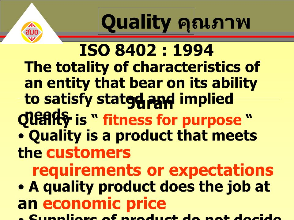 Quality คุณภาพ ISO 8402 : 1994 Juran requirements or expectations