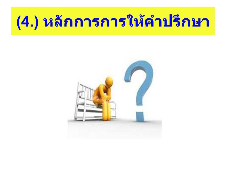 (4.) หลักการการให้คำปรึกษา