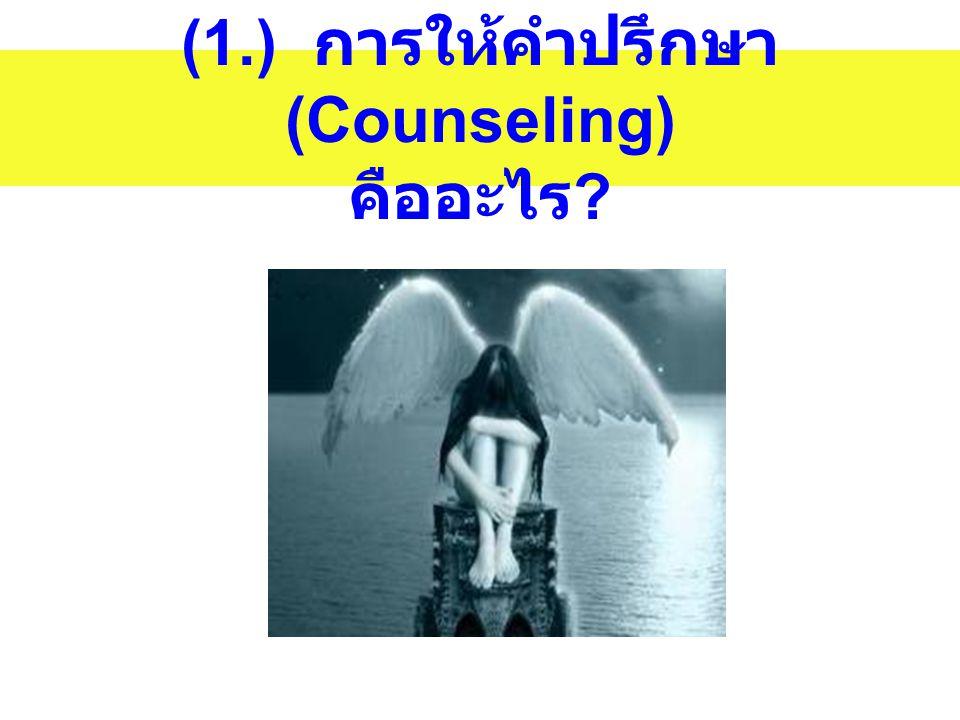(1.) การให้คำปรึกษา (Counseling) คืออะไร