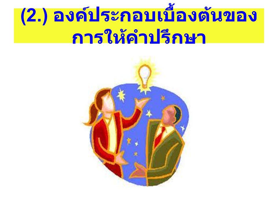 (2.) องค์ประกอบเบื้องต้นของการให้คำปรึกษา