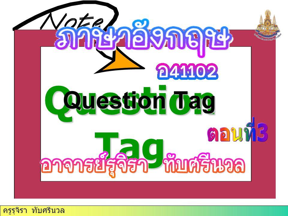 Question Tag Question Tag ตอนที่3 ครูรุจิรา ทับศรีนวล