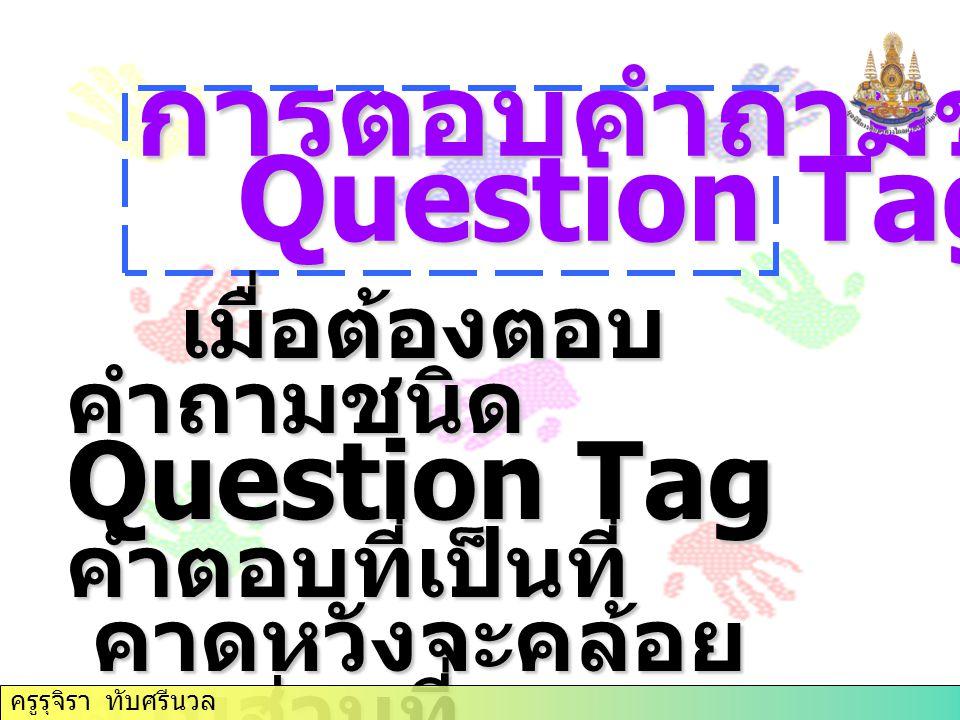 การตอบคำถามชนิด Question Tag Question Tag คำตอบที่เป็นที่