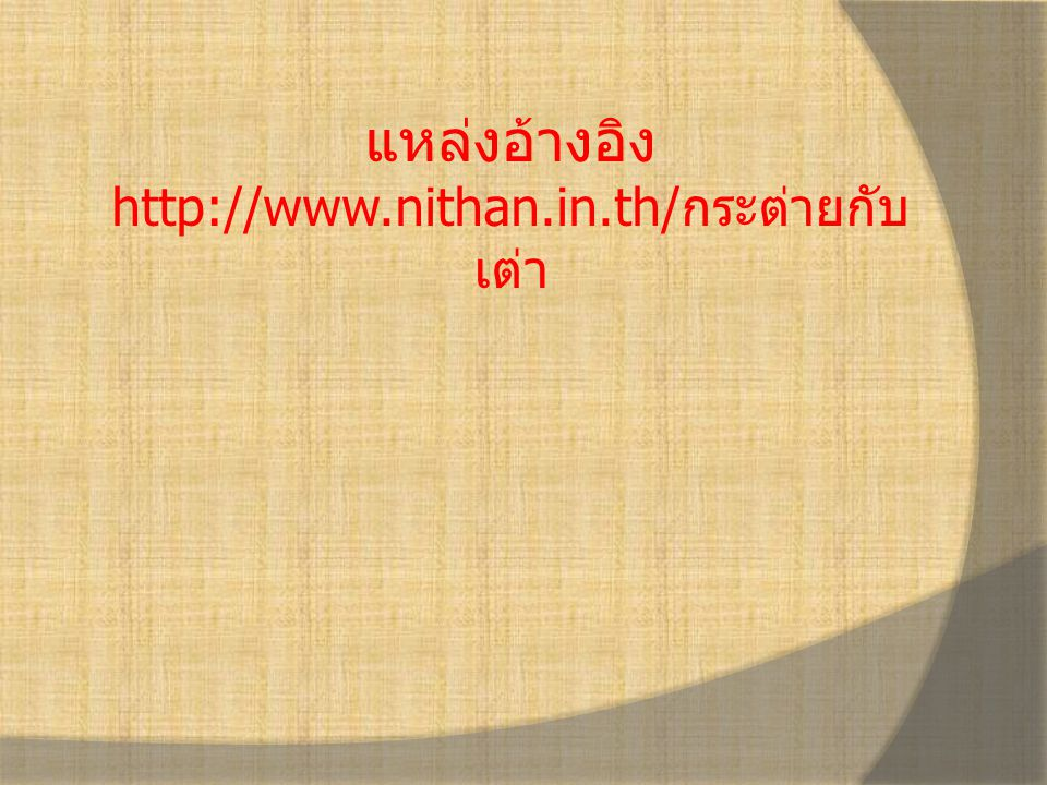 แหล่งอ้างอิง http://www.nithan.in.th/กระต่ายกับเต่า