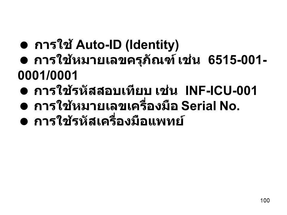  การใช้ Auto-ID (Identity)