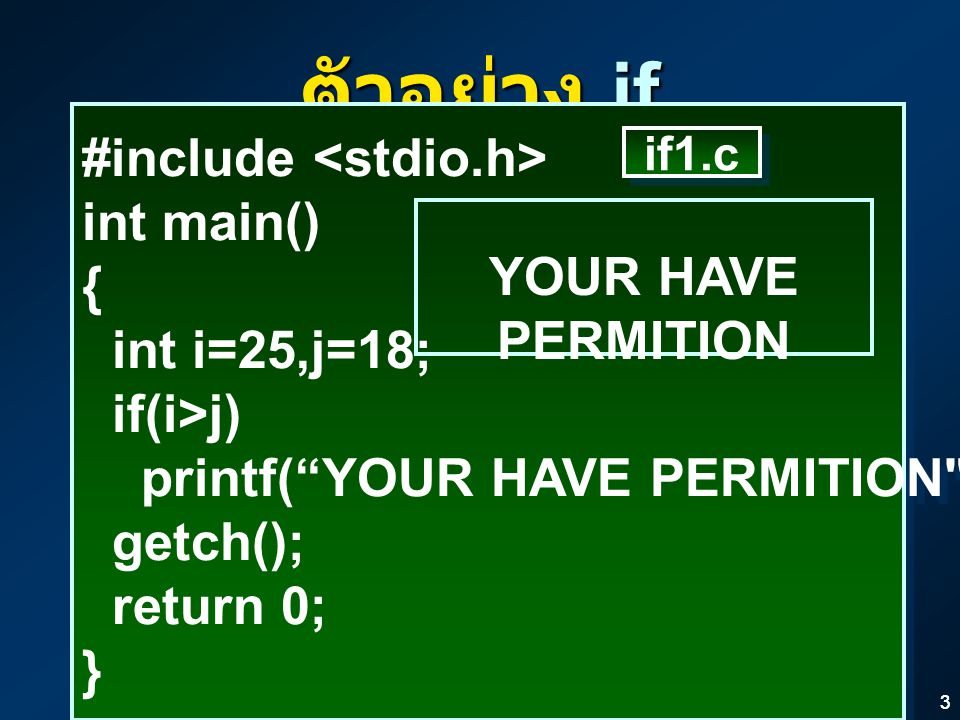 ตัวอย่าง if #include <stdio.h> int main() { int i=25,j=18;