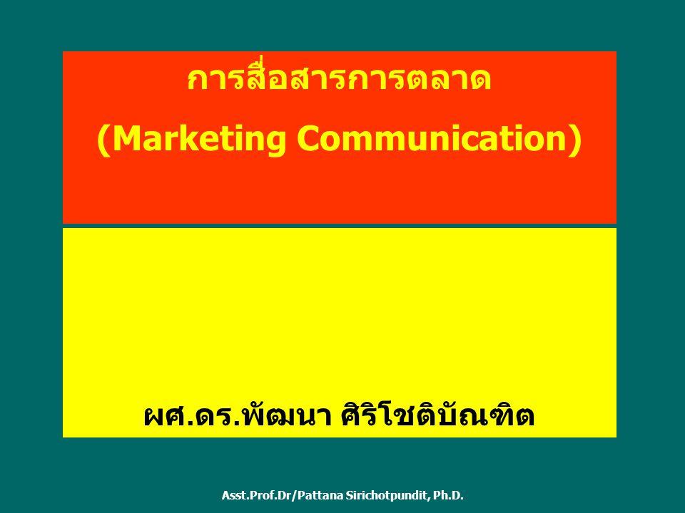 การสื่อสารการตลาด (Marketing Communication)