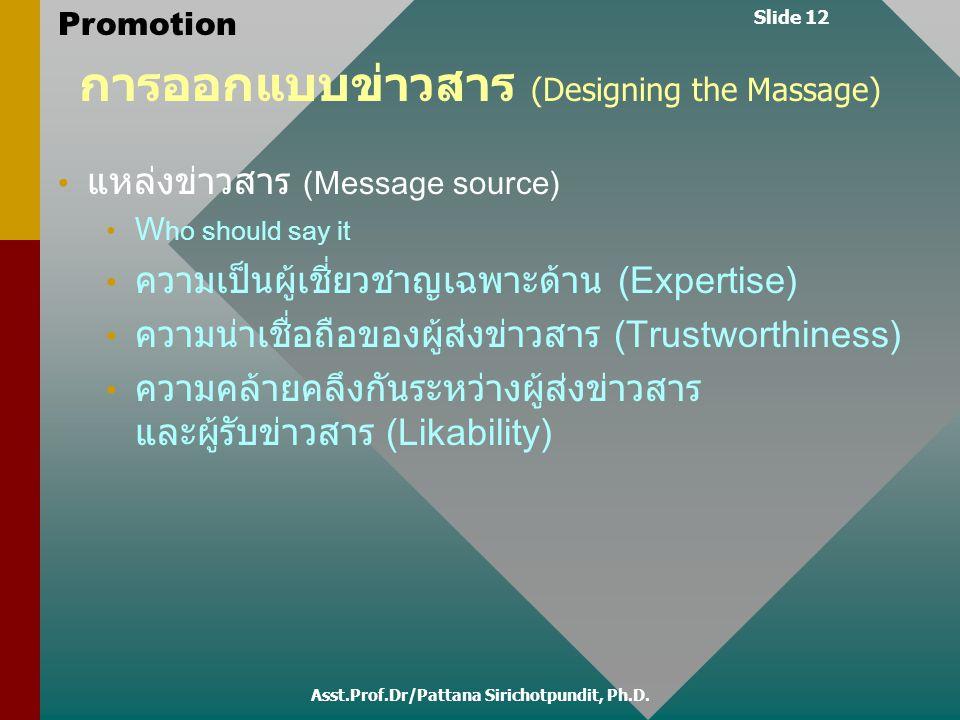Asst.Prof.Dr/Pattana Sirichotpundit, Ph.D.
