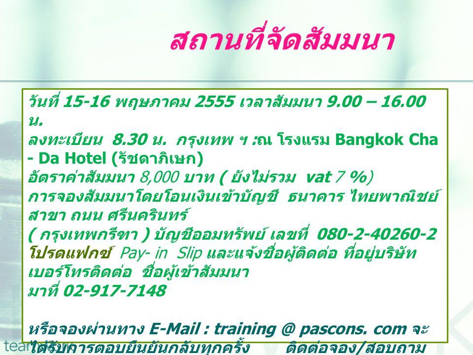 สถานที่จัดสัมมนา วันที่ 15-16 พฤษภาคม 2555 เวลาสัมมนา 9.00 – 16.00 น.
