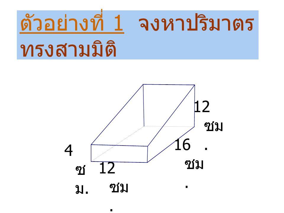 ตัวอย่างที่ 1 จงหาปริมาตรทรงสามมิติ