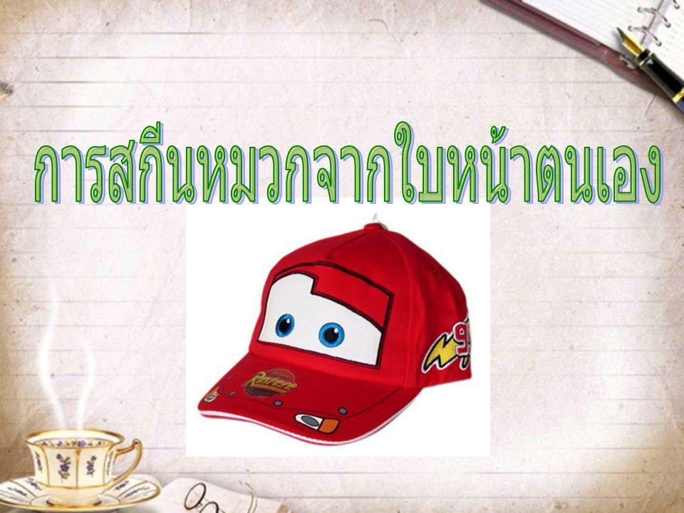 การสกีนหมวกจากใบหน้าตนเอง