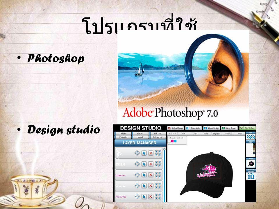 โปรแกรมที่ใช้ Photoshop Design studio