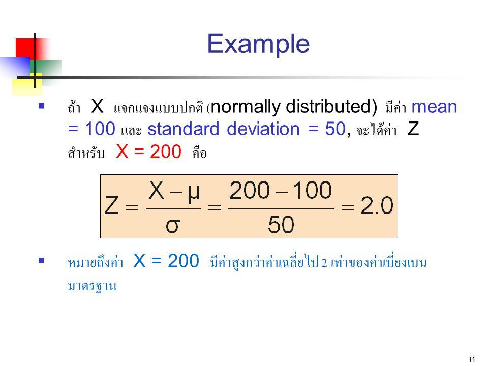 Example ถ้า X แจกแจงแบบปกติ (normally distributed) มีค่า mean = 100 และ standard deviation = 50, จะได้ค่า Z สำหรับ X = 200 คือ.