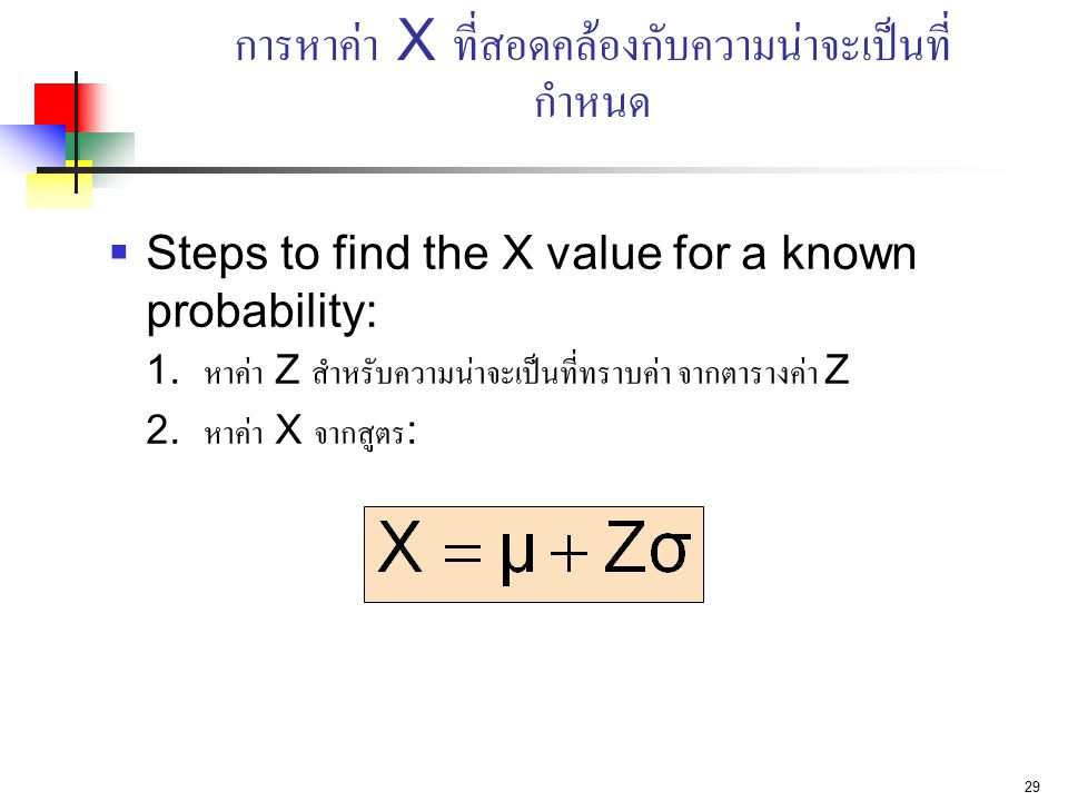 การหาค่า X ที่สอดคล้องกับความน่าจะเป็นที่กำหนด