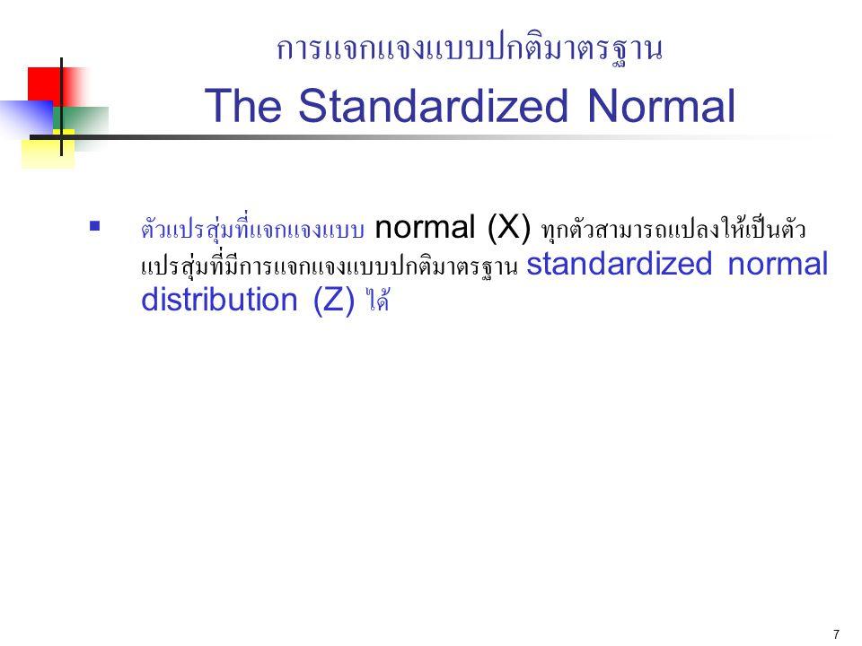 การแจกแจงแบบปกติมาตรฐาน The Standardized Normal