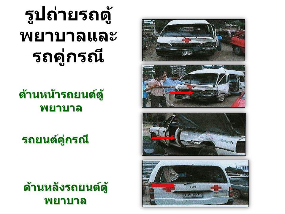 รูปถ่ายรถตู้พยาบาลและรถคู่กรณี