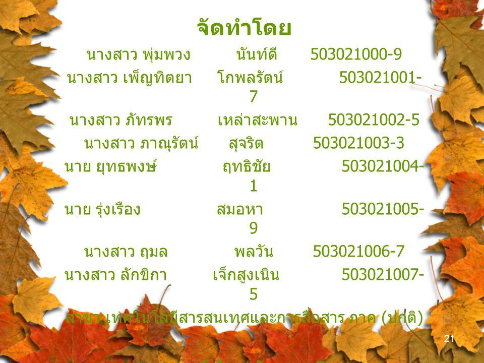 จัดทำโดย นางสาว พุ่มพวง นันท์ดี 503021000-9