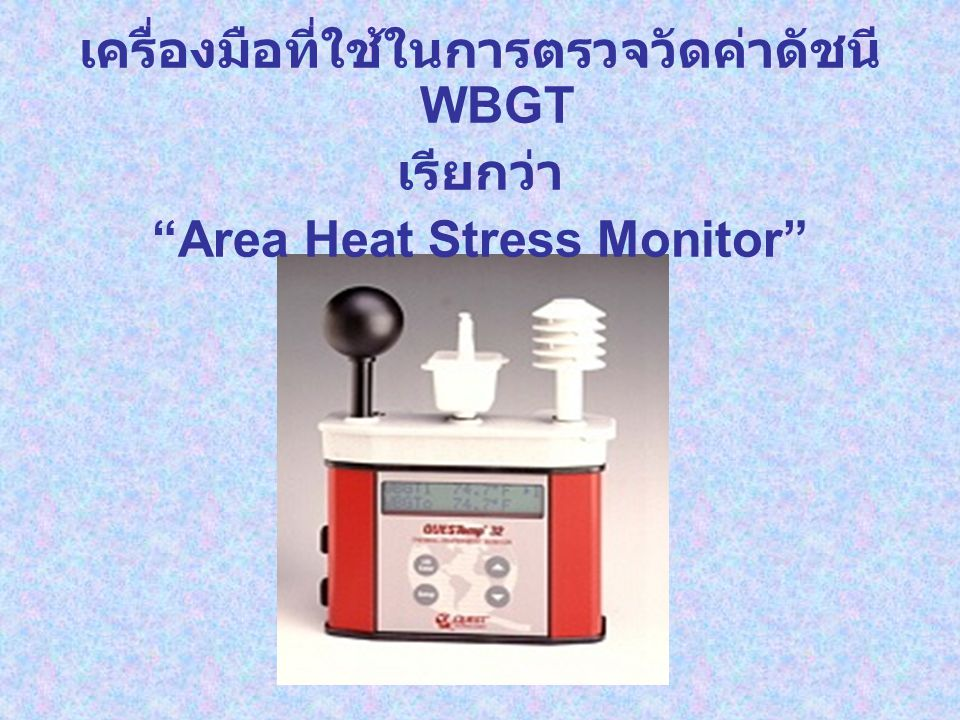 เครื่องมือที่ใช้ในการตรวจวัดค่าดัชนี WBGT Area Heat Stress Monitor
