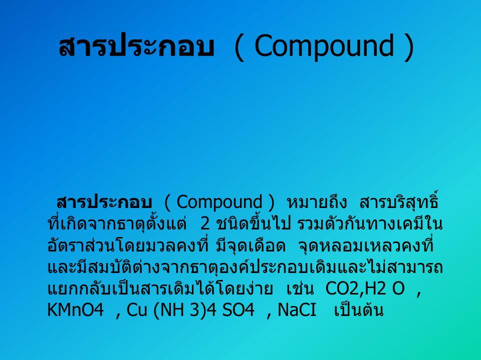 สารประกอบ ( Compound )