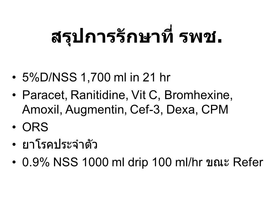 สรุปการรักษาที่ รพช. 5%D/NSS 1,700 ml in 21 hr