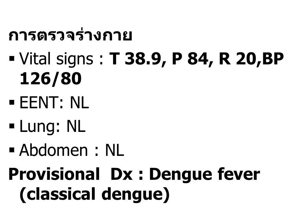 การตรวจร่างกาย Vital signs : T 38.9, P 84, R 20,BP 126/80.