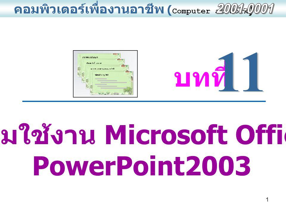 เริ่มใช้งาน Microsoft Office