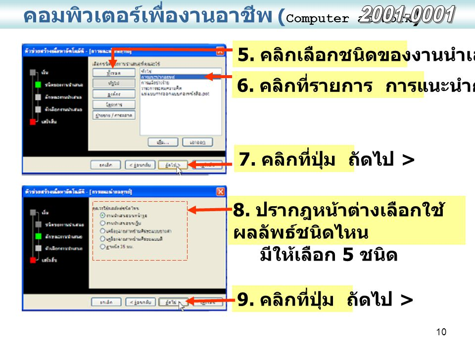 2001-0001 คอมพิวเตอร์เพื่องานอาชีพ (Computer at Work)