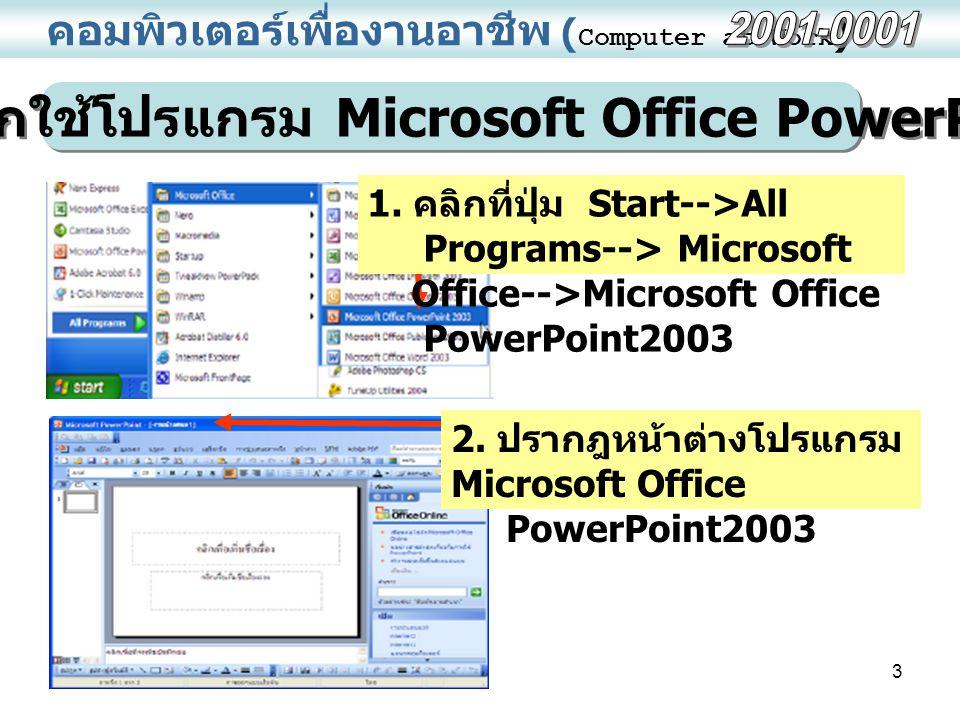 การเรียกใช้โปรแกรม Microsoft Office PowerPoint