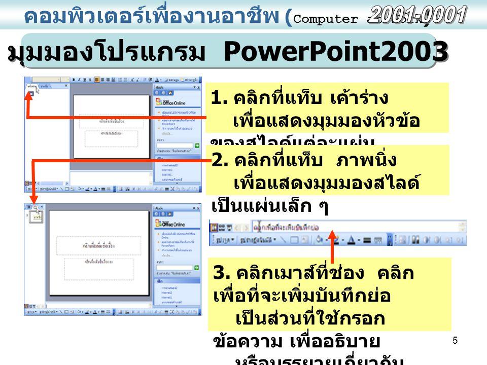 มุมมองโปรแกรม PowerPoint2003