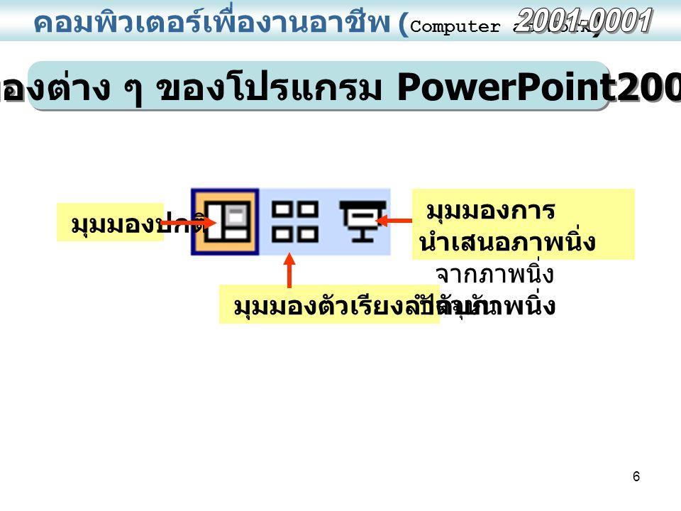 มุมมองต่าง ๆ ของโปรแกรม PowerPoint2003