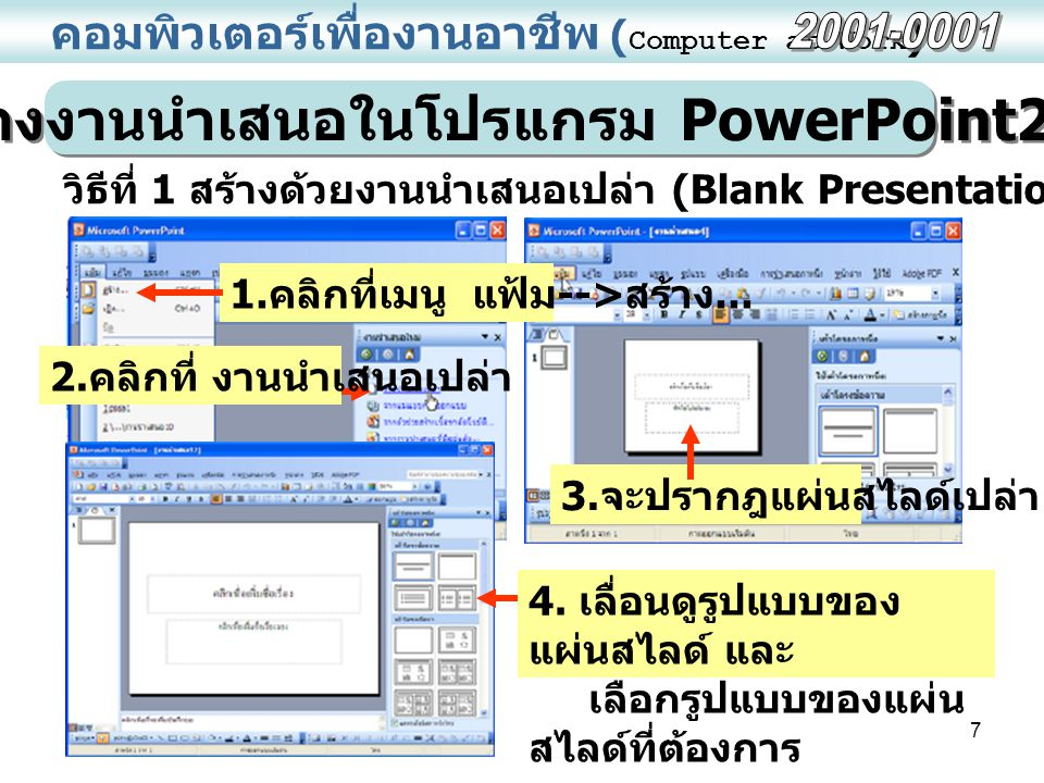 การสร้างงานนำเสนอในโปรแกรม PowerPoint2003