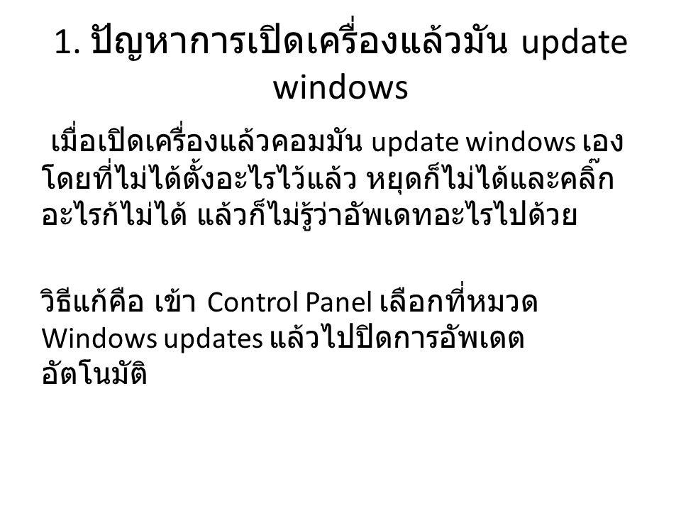 1. ปัญหาการเปิดเครื่องแล้วมัน update windows